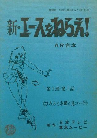 「新エースを狙え!・ARⅠ」1.jpg