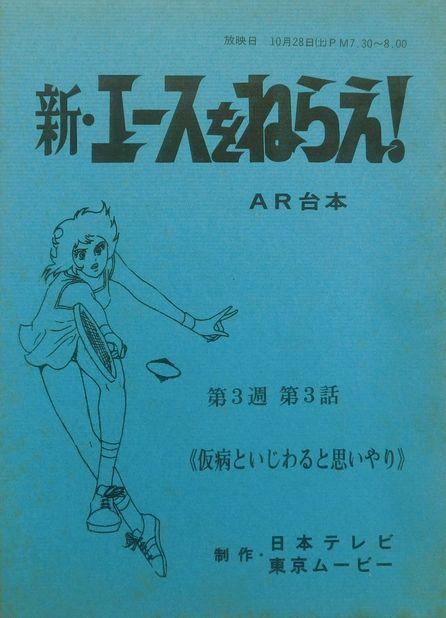 「新エースを狙え!・AR3」1.jpg