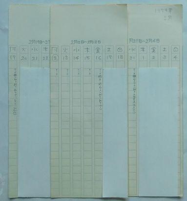 「新エース・映画進行表」1.jpg