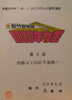 「新竹取物語1000年女王・テレビ台本2」1.jpg