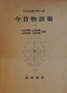 「日本古典文学大系・今昔物語」1.jpg