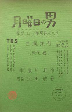 「月曜日の男・熱風地帯」3.jpg