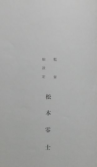 「松本零士」1.jpg