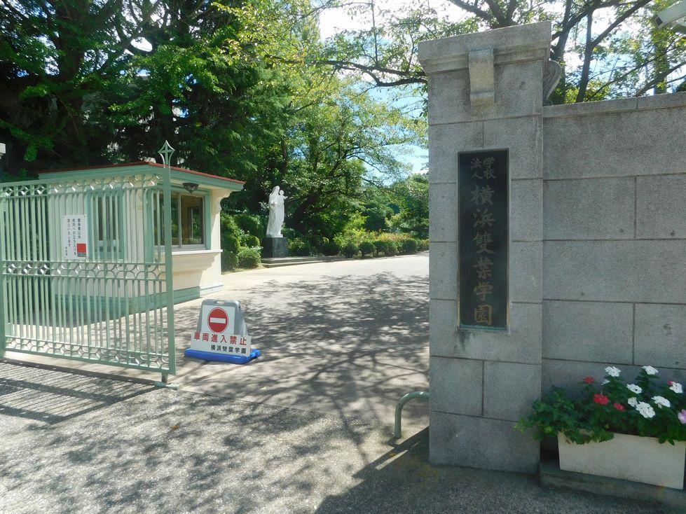 「横浜雙葉学園入口」(2020・8・27)1.jpg