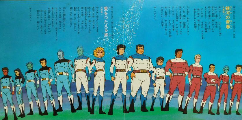 「機甲艦隊ダイラガー主題歌」1.jpg