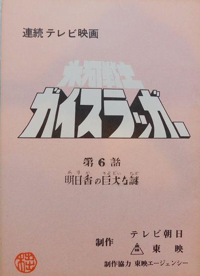 「氷河戦士ガイスラッガー」1.jpg