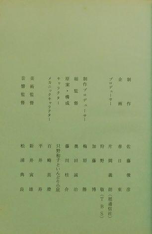 「獣戦機ダイガン・スタッフ」1.jpg