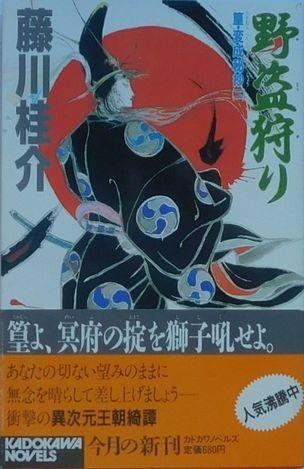 「篁2・野盗狩り」1.jpg
