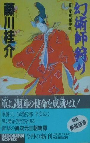 「篁3・幻術師狩り」1.jpg