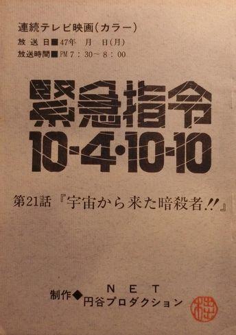 「緊急指令1041010」1.jpg