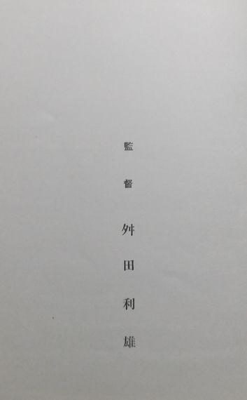 「舛田利雄」1.jpg