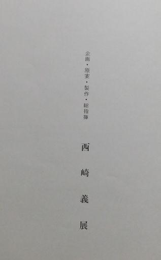 「西崎義展」1.jpg