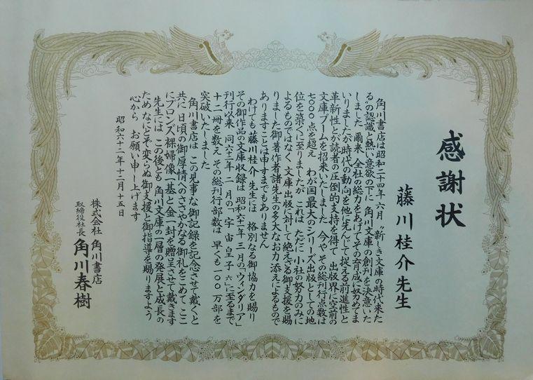 「角川感謝状」1.jpg