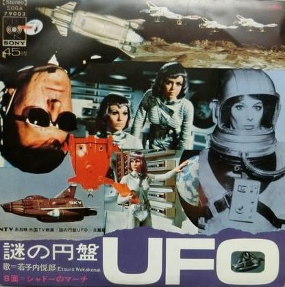 「謎の円盤UFO」1.jpg