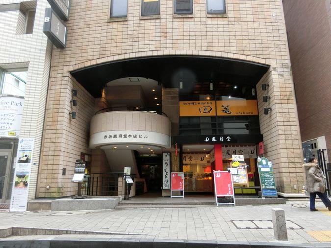 「赤坂風月堂」1.jpg