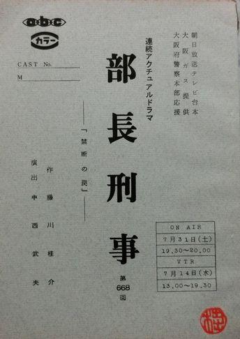 「部長刑事」1.jpg