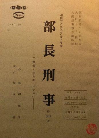 「部長刑事」2.jpg