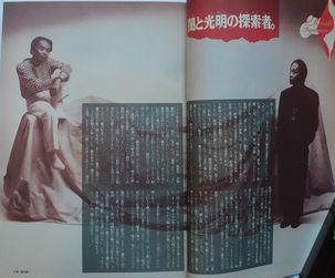 「野性時代1989年・特集2」1.jpg