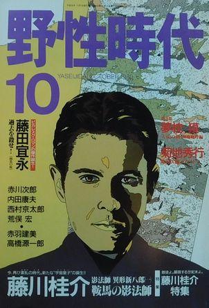 「野性時代・1989年10月」1.jpg