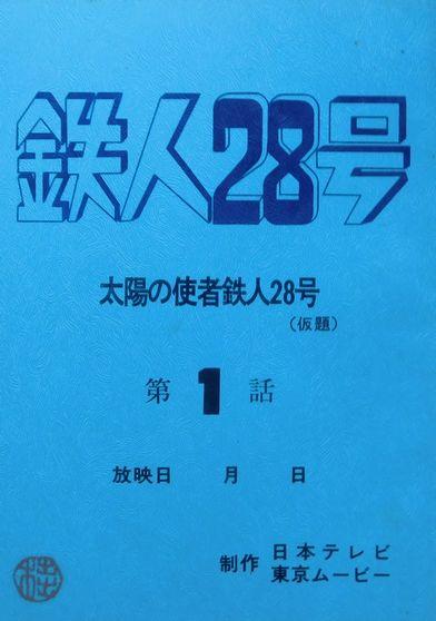 「鉄人28号・台本」1.jpg