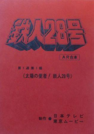 「鉄人28号・AR台本」1.jpg