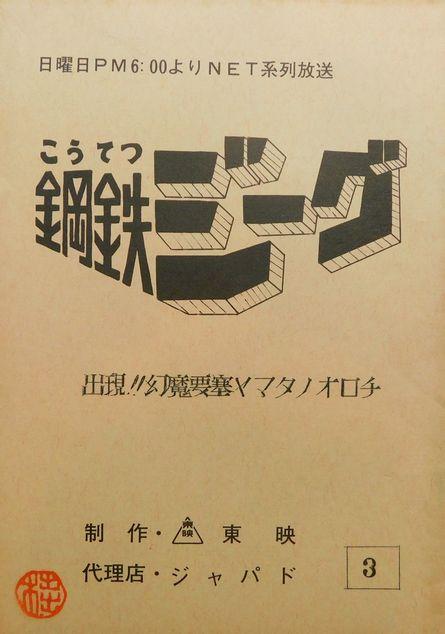 「鋼鉄ジーグ」1.jpg
