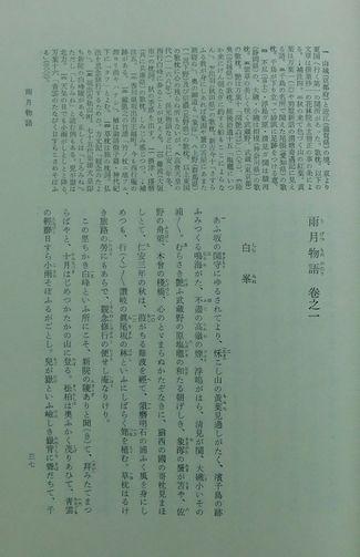 「雨月物語・本文」1.jpg