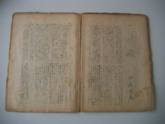 「高校文芸誌・渦・掲載・地蔵」2.jpg