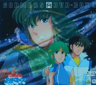 「DVDゴットマーズ」1.jpg