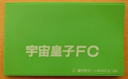 「FC会員手帳」1.jpg