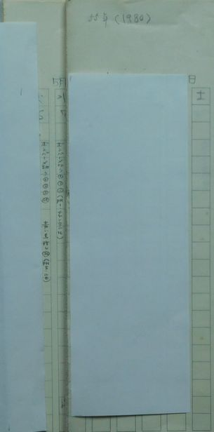 「XボンバーⅠ-3決定稿」1.jpg