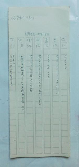 「Xボンバー・アメリカ取材」1.jpg
