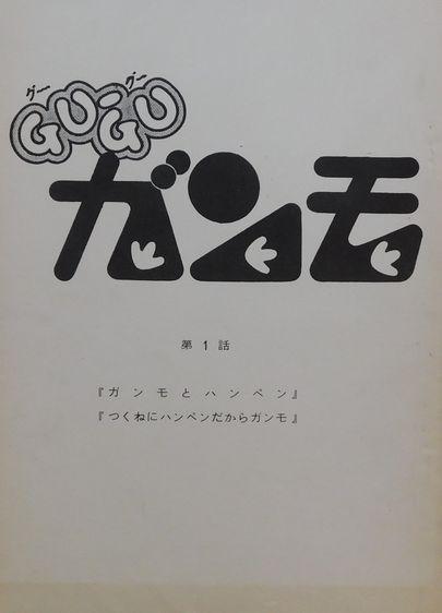 「guguガンモ」1.jpg