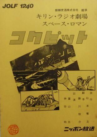 スペースロマン・「コックピット」1.jpg